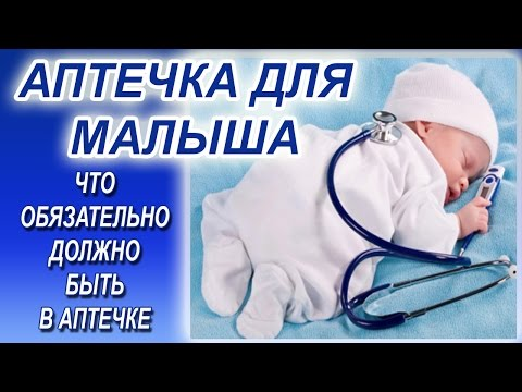 Аптечка для новорожденного, что нужно для новорожденного