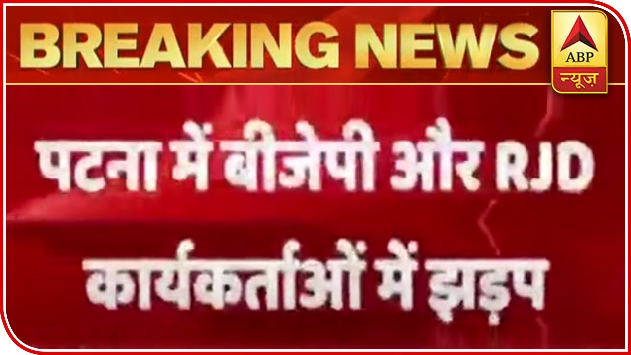Download Bihar: Clash Emerges B/w BJP & RJD Workers During Protest Against Agrarian Bills   ABP News