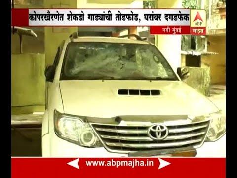 Navi Mumbai : Taking advantage of Maratha protest over 100 cars damaged by anti social ele