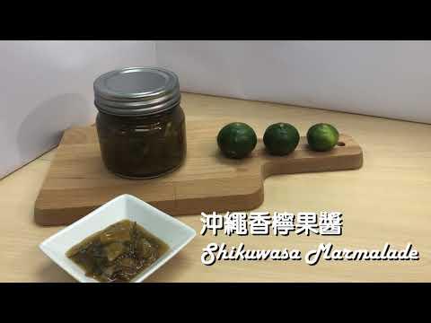 沖繩料理廚房第20彈!沖繩香檸果醬