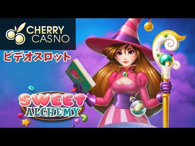 錬金術で増えるキャンディーをたくさん集めよう! Sweet Alchemy【オンラインカジノ スロット】