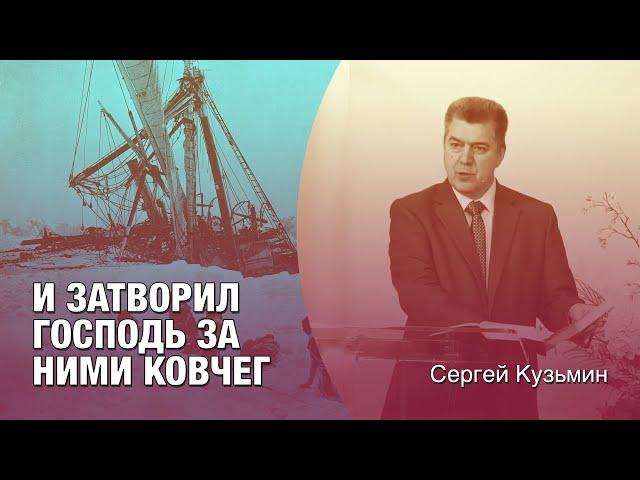 Сергей Кузьмин - И затворил Господь за ними ковчег