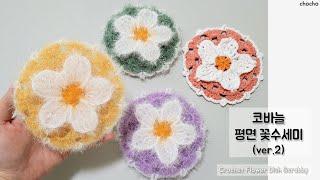[코바늘 수세미] 평면 꽃수세미 버전2, crochet…