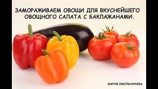 Замораживаем овощи для вкуснейшего овощного салата с баклажанами от Марии .