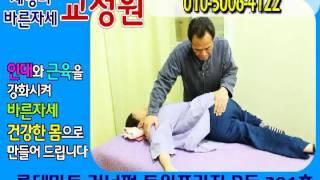 안산척추자세교정건강힐링센터