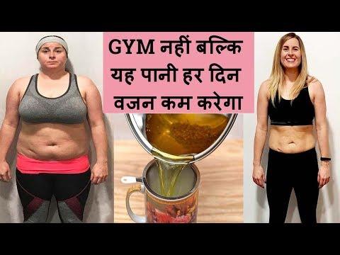 GYM नहीं बल्कि यह पानी हर दिन वजन कम करेगा ! ये WEIGHT LOSS water पीते ही पेट की चर्बी पिघलने लगी