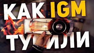 Как IGM тусили с NVIDIA