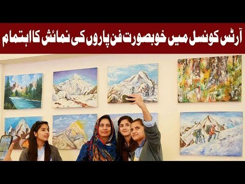 24 Ghantay | Art Exibition in Faisalabad | 23 October 2018 | Express News