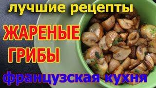 Жареные грибы  за 7 минут видеорецепт