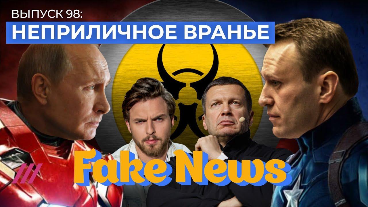 Путин отвечает Навальному. Обман на пресс-конференции президента. Соловьев и «фашиствующие фашисты»
