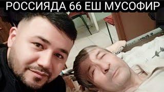 МУСОФИР БОБОМИЗ 66 ЁШДА ТАКДИРЛАРИ РОЛИКНИ ОХИРИГАЧА КУРИНГ ..