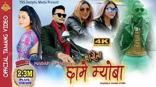 New Tamang Song   Darsela Chhame Myoba   By Madan Ghalan,Jitu Lopchan Ft.Amir Dong Kalpana,Samjana