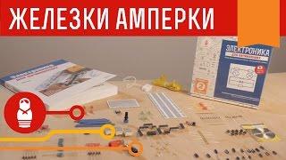 «Электроника для начинающих» — второе издание Чарльза Платта и наборы для опытов. Железки Амперки