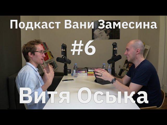 #6: Интервью с Витей Осыка про созерцание технологического прогресса и сознание