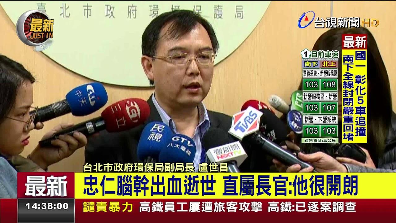 臺灣首對分割連體嬰哥哥忠仁42歲驟逝 - YouTube