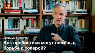 Синтетическая биология - Джеймс Коллинз