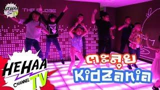 ตะลุยเมือง KidZania เป็นนักเต้น ผลิตรายการ กินโก๋แก่