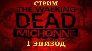 The Walking Dead: Michonne - игра ОВНО!!! - 23.05.2018