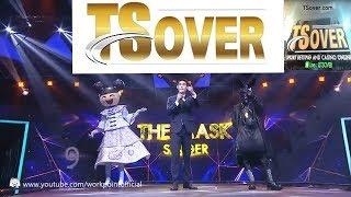TSover.COM โดย The Mask Singer เพลงกำลังดังมาแรง