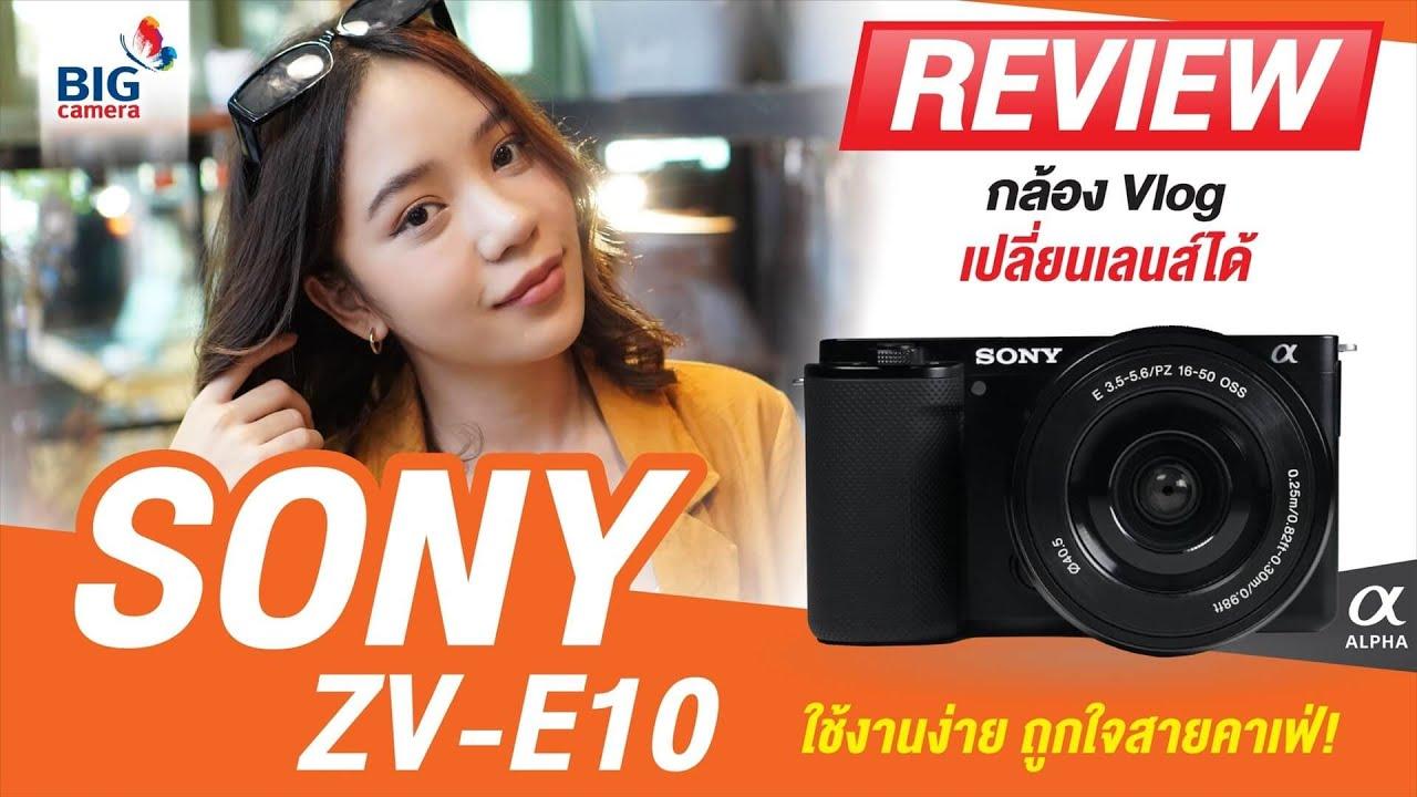 รีวิว Sony ZV-E10 กล้อง Vlog รุ่นใหม่ เปลี่ยนเลนส์ได้ สายคาเฟ่ต้องชอบ!