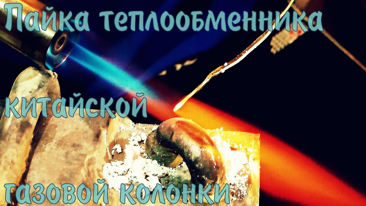 Где запаять теплообменник на газовую колонку Уплотнения теплообменника Этра ЭТ-160 Троицк