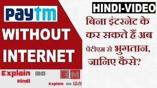 Send money through Paytm without internet