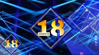 18 YEARS PLANETA TV /