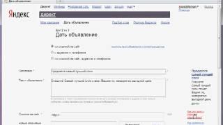Текст рекламного объявления Яндекс.Директ (8-12)(, 2012-07-06T10:36:48.000Z)