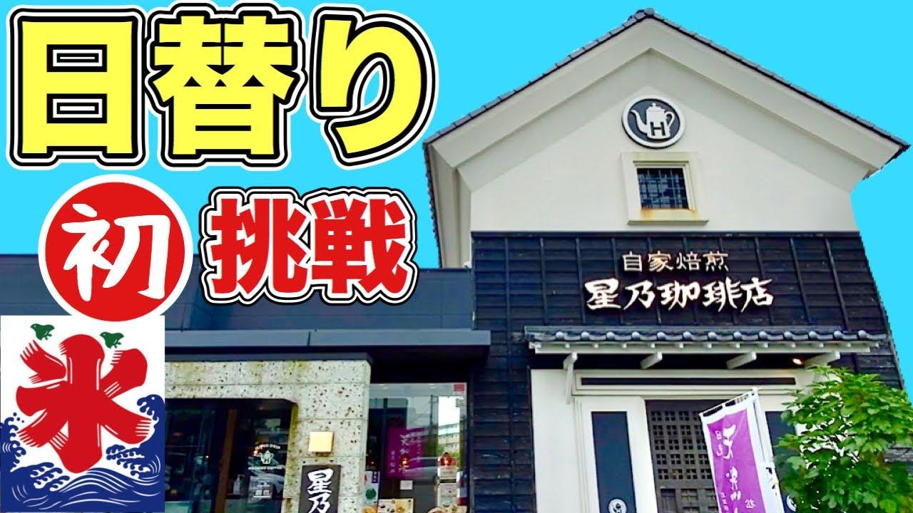 【星乃珈琲店】日替りランチとかき氷がうますぎる【飯テロ】窯焼きカレー curry