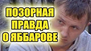ДОМ 2 ИЛЬЯ ЯББАРОВ НЕ ПЛАТИТ АЛИМЕНТЫ (СПЕЦВЫПУСК)