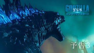 ハリウッド版「ゴジラ」最新作!前作『GODZILLA ゴジラ』から5年後の世界が舞台。モスラ、ラドン、キングギドラらの神話時代の怪獣たちが復活...