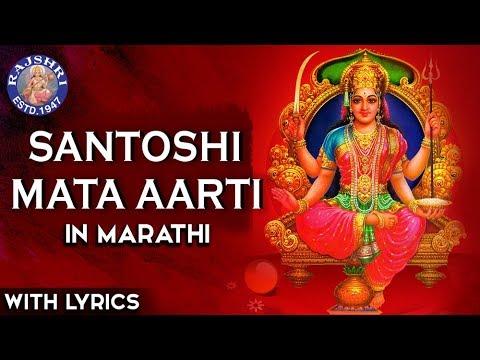 Jai Santoshi Maa in hindi downloadgolkes