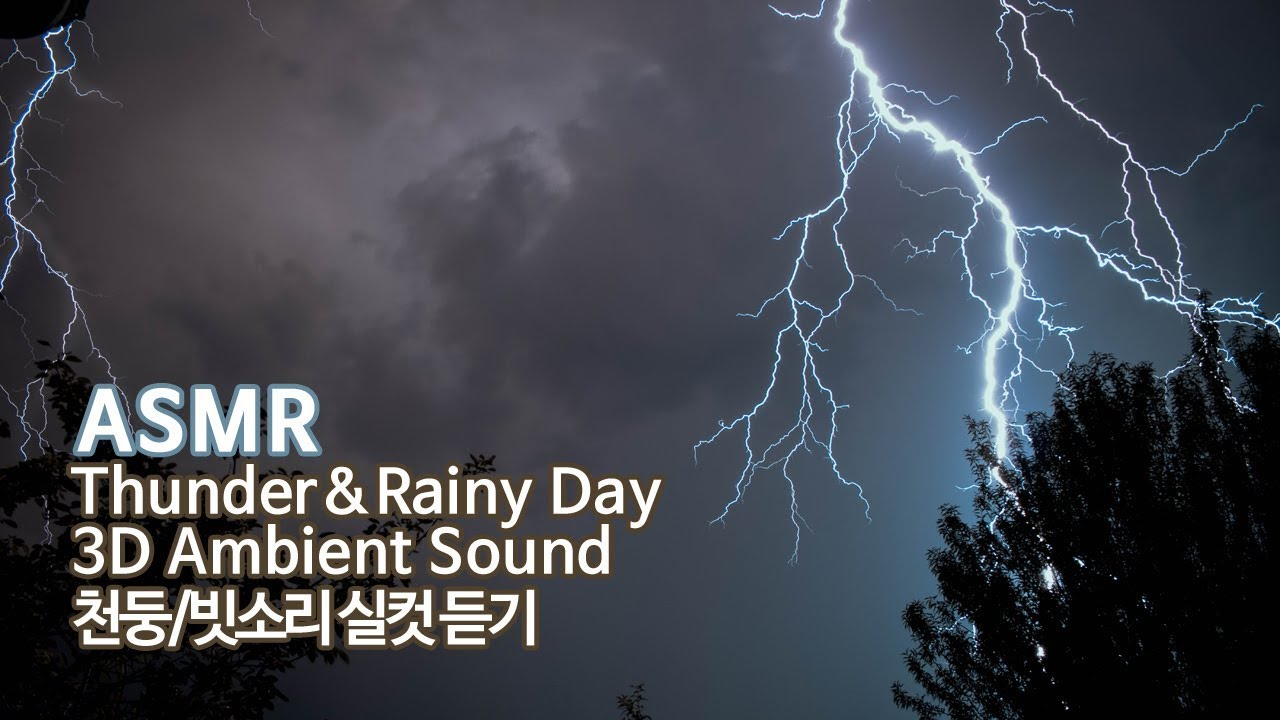 ASMR 천둥소리 실컷 듣기●천둥 빗소리 입체음향, 백색소음 | Thunder and Rain 3D Ambient Sound, White noise