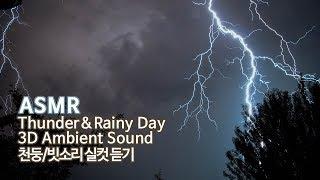 ASMR 천둥소리 실컷 듣기●천둥 빗소리 입체음향, 백색소음   Thunder and Rain 3D Ambient Sound, White noise
