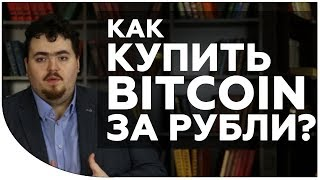 Как купить биткоин за рубли? ТОП 3 способа купить bitcoin с карты или наличкой. Дмитрий Карпиловский