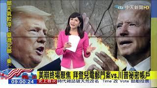 20201023中天新聞 2020美國總統大選辯論【最終場】特別報導