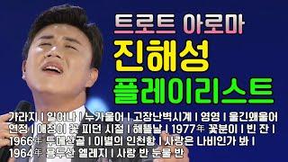 [크브스플레이리스트▶] 콘서트 전석 매진 신화! ❤️트롯아로마❤️ #진해성 플레이리스트 I KBS 방송