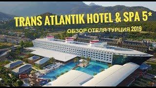 Oбзор отеля TRANSATLANTIK HOTEL&SPA 5* /HV1 Кемер, Гейнюк, Турция 2019