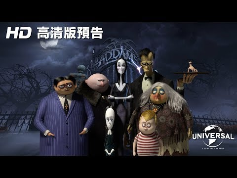 愛登士家庭 (The Addams Family)電影預告