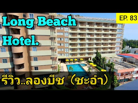 รีวิว Long Beach hotel (ชะอำ) | (Eng/ Thai sub.)| รายการท่องเที่ยวเรียนรู้ภาษาอังกฤษกับครูแมค