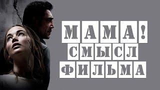 Мама 2017: смысл фильма (4 возможных интерпретации)
