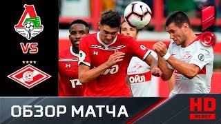 04.08.2018 Локомотив - Спартак. 0:0. Обзор матча