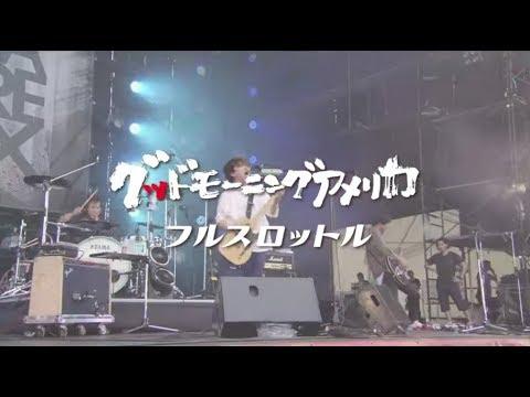 グッドモーニングアメリカ「フルスロットル」Music Video【Official】