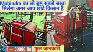 Mahindra sprayer | Sprayer machine | sprayer tank | स्प्रे ड्रम | स्प्रे मशीन | सबसे सस्ता स्प्रेयर
