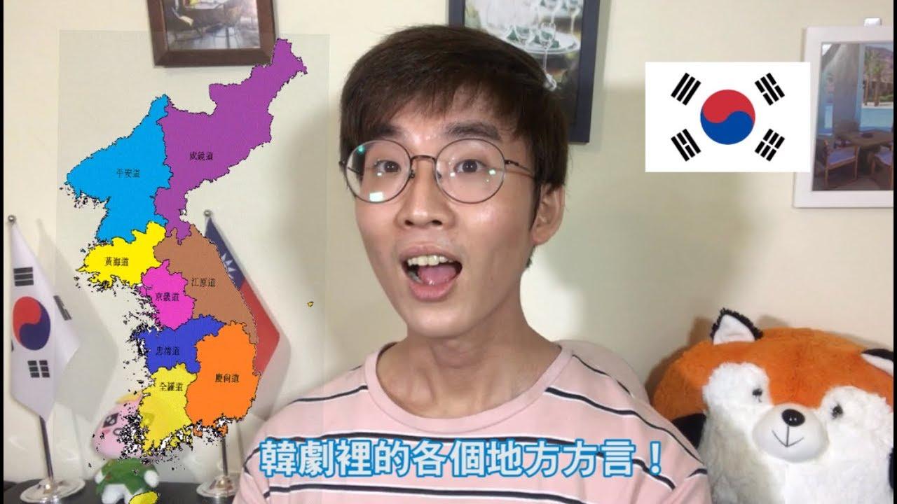 韓劇裡的各個地方方言
