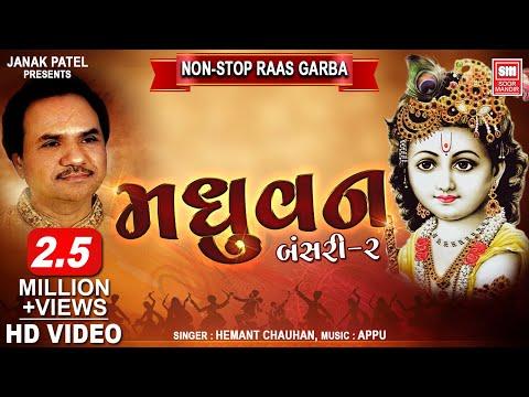 મધુવન : Madhuvan (Bansari 2) | Nonstop Gujarati Raas Garba | Hemant Chauhan : Soormandir