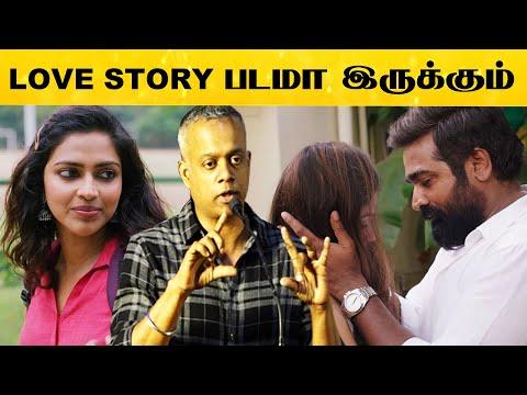விஜய் ரொம்ப Clear-Ah சொல்லிட்டாரு! - Gautham Menon ஓபன் டாக் | Kutty Story Press Meet