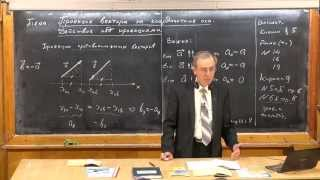 Урок 9. Проекции вектора на координатные оси