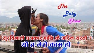 सुरविनाले पत्रकारमाथि के गरिन यस्तो ?  यो त मेरो काम हो ||The Baby Show With  Surbina Karki ||