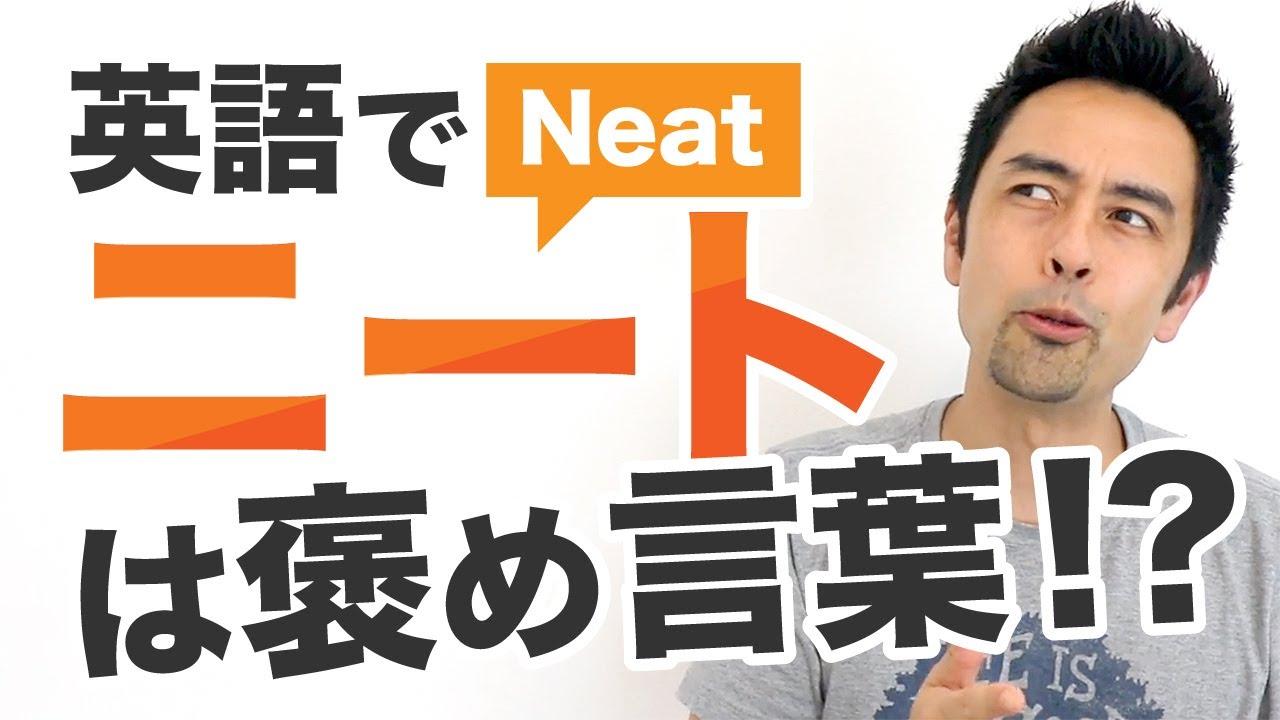 「Neat」って使ったことありますか?